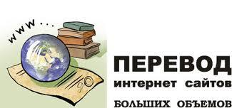 Услуги перевода сайтов: особенности и преимущества