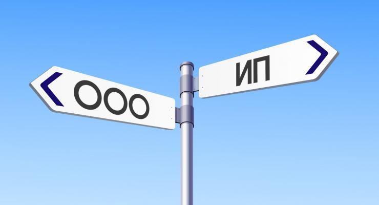 Как сделать правильный выбор между ИП и ООО