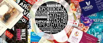 Полиграфия. Цифровая печать этикеток
