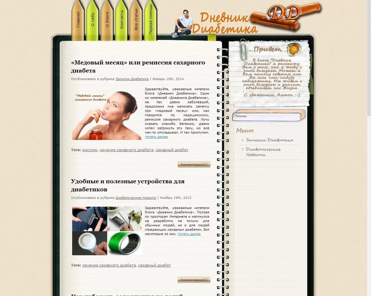 Дневник диабетика: принципы работы