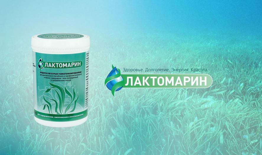 Свойства препарата «Лактомарин»