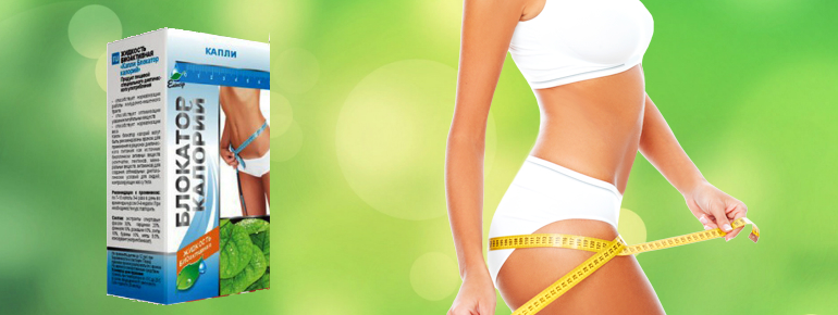 Похудение на травах: 25 кг в месяц