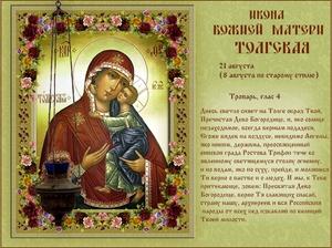Лик Богородицы на Толгской иконе Божьей Матери