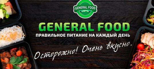 «General Food»: доставка правильного питания